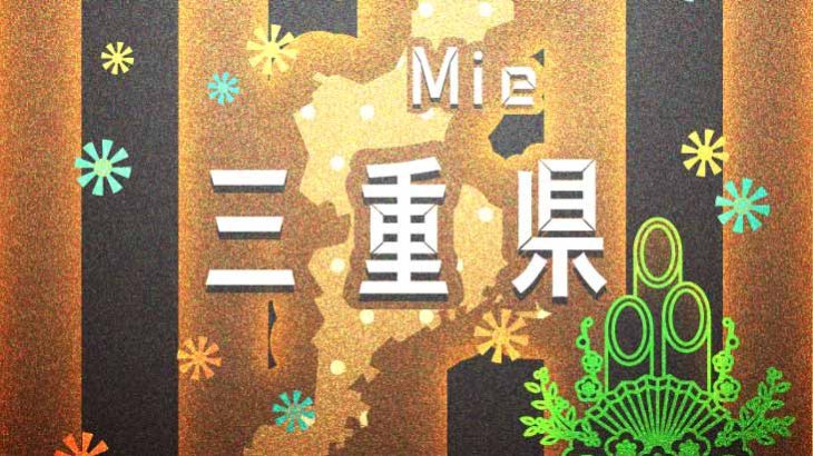 【募集中】三重県 員弁郡 東員町のお正月情報を集めています。