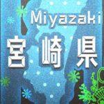 【地域】宮崎県 延岡市のお正月イベント情報を募集しています!【Wanted】New Year event information wanted in Miyazaki Prefecture
