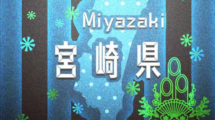 【情報募集してます】宮崎県 西臼杵郡 日之影町でのお正月はいかがでしょうか?