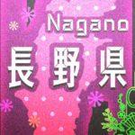 【地域】長野県 木曽郡 南木曽町のお正月イベント情報を募集しています!【Wanted】New Year event information wanted in Nagano Prefecture