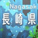 【地域】長崎県 平戸市のお正月イベント情報を募集しています!【Wanted】New Year event information wanted in Nagasaki Prefecture