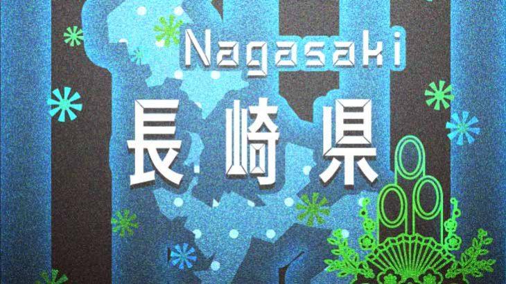 【地域】長崎県 雲仙市のお正月イベント情報を募集しています!【Wanted】New Year event information wanted in Nagasaki Prefecture