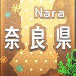 【募集中】奈良県 北葛城郡 広陵町のお正月情報