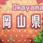 【地域】岡山県 浅口郡 里庄町のお正月イベント情報を募集しています!【Wanted】New Year event information wanted in Okayama Prefecture