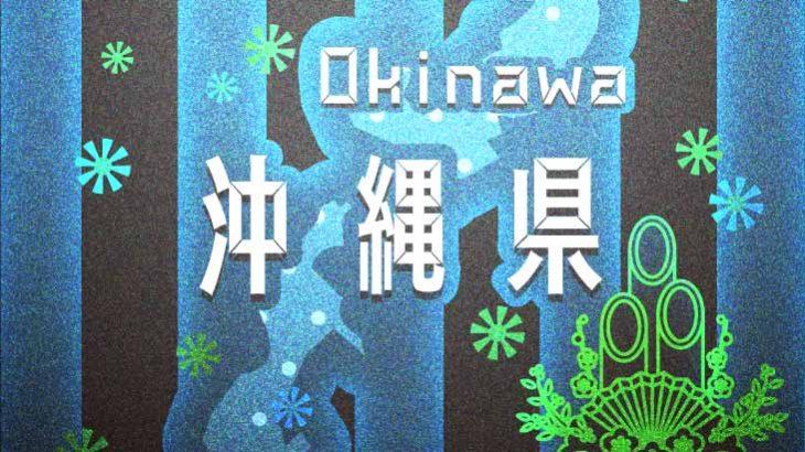 【募集してます】沖縄県 南城市でのお正月の過ごし方