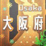 【情報募集】大阪府 枚方市のお正月情報