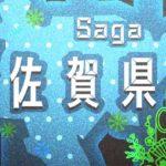 【情報下さい】佐賀県 三養基郡 基山町でのお正月はいかがでしょうか?