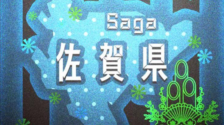 【地域】佐賀県 杵島郡 大町町のお正月イベント情報を募集しています!【Wanted】New Year event information wanted in Saga Prefectural Government