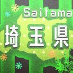 【募集】埼玉県 比企郡 嵐山町のお正月情報を集めています。