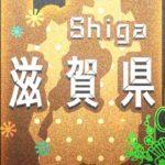 【地域】滋賀県 犬上郡 甲良町のお正月イベント情報を募集しています!【Wanted】New Year event information wanted in Shiga Prefecture