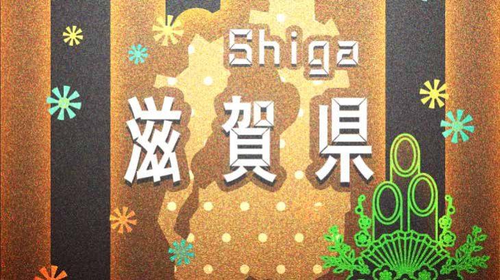 【地域】滋賀県 犬上郡 豊郷町のお正月イベント情報を募集しています!【Wanted】New Year event information wanted in Shiga Prefecture