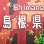 【情報下さい】島根県 隠岐郡 隠岐の島町のお正月情報