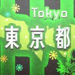 持続化給付金よりも東京都世田谷区の飲食店や中小事業者に必要なこと【新型コロナウィルス問題】