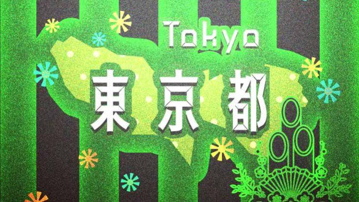 【募集中】東京都 西多摩郡 奥多摩町でのお正月の過ごし方