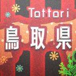 【情報募集】鳥取県 八頭郡 智頭町でのお正月の過ごし方