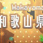 【情報募集中】和歌山県 伊都郡 かつらぎ町のお正月情報