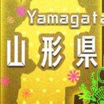 【地域】山形県 西村山郡 大江町のお正月イベント情報を募集しています!【Wanted】New Year event information wanted in Yamagata Prefecture