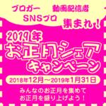 【お正月情報】日本正月協会にて、全ブロガー、動画配信者、SNSプロ向けにキャンペーン開始