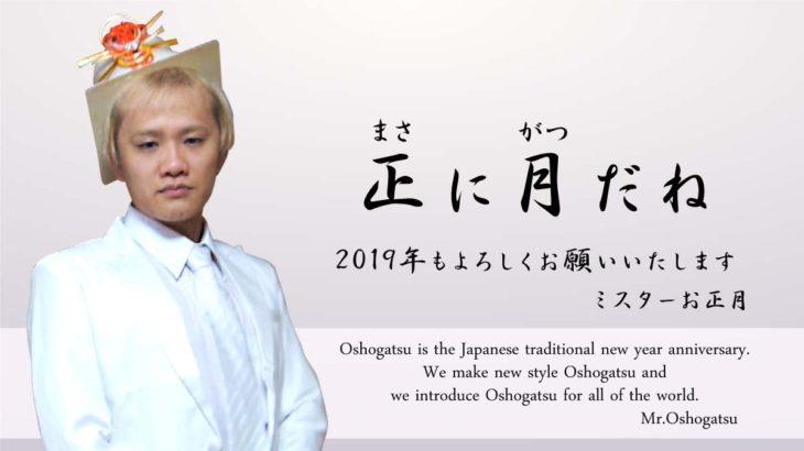 【正月活動】日本正月協会理事挨拶を公開しました
