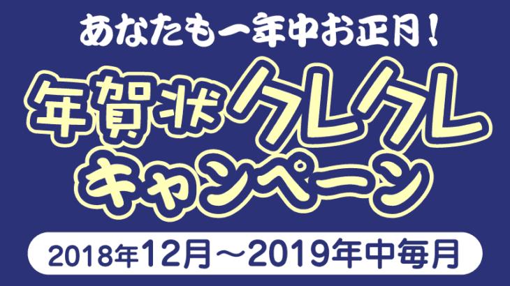 【正月活動】年賀状クレクレキャンペーンを開始します!
