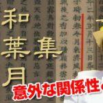 【動画】台本と共にお送りする動画:【本当は怖い令和とお正月】第2話「なぜ、万葉集ではお正月に花が咲いていたのか?」~新元号「令和」とお正月の不思議な関係~