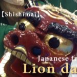 【動画】台本と共にお送りする動画(英語):A Japanese traditional lion dance / at Umiterasu Nadachi in Niigata