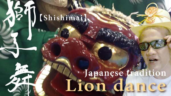 【動画】台本と共にお送りする動画(英語):A Japanese traditional lion dance / at Umiterasu Nadachi in Niigata