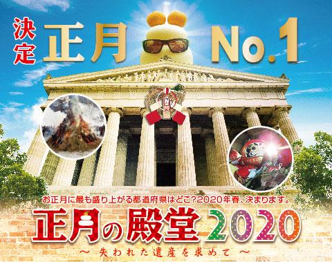 【動画でわかるプレスリリース】「正月の殿堂2020」募集開始