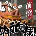 【動画】台本と共にお送りする動画:大胡祇園まつり2019 [ミスターお正月]