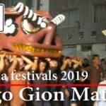 【動画】台本と共にお送りする動画(英語):A big lion dance festival / Ohgo gion matsuri festival at Gunma [Mister Oshogatsu]